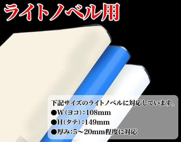 下記サイズのライトノベルに対応しています。 W(ヨコ):108mm H(タテ):149mm 厚み:5〜20mm程度に対応