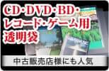 CD・DVD・BD・レコード・ゲーム用透明袋