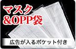 マスク&OPP袋