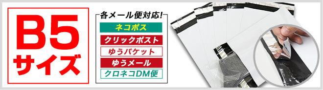 宅配ビニール袋 B5