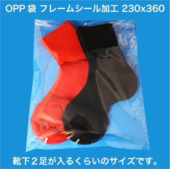 OPP袋 フレームシール加工 230x360 靴下2足が入るくらいのサイズです。