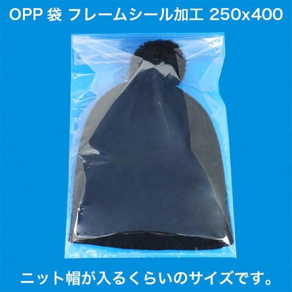 OPP袋 フレームシール加工 250x400 ニット帽が入るくらいのサイズです。
