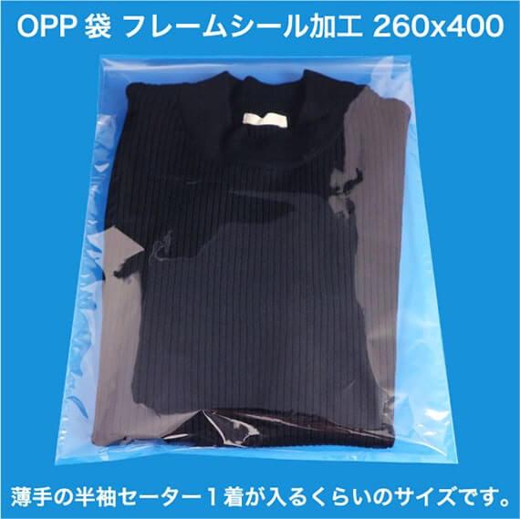 OPP袋 フレームシール加工 260x400 薄手の半袖セーター1着が入るくらいのサイズです。