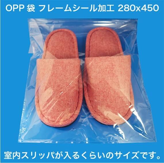 OPP袋 フレームシール加工 280x450 室内スリッパが入るくらいのサイズです。