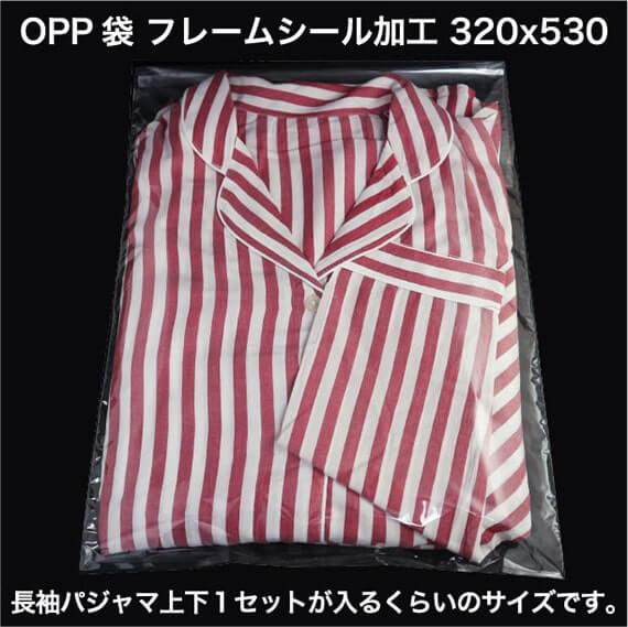 OPP袋 フレームシール加工 320x530 長袖パジャマ上下1セットが入るくらいのサイズです。