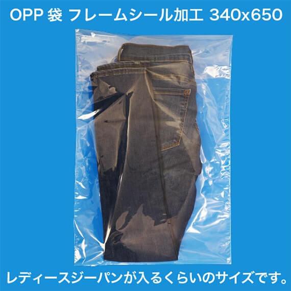 OPP袋 フレームシール加工 340x650 レディースジーパンが入るくらいのサイズです。