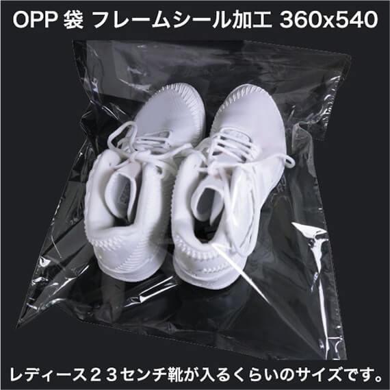 OPP袋 フレームシール加工 360x540 レディース23センチ靴が入るくらいのサイズです。