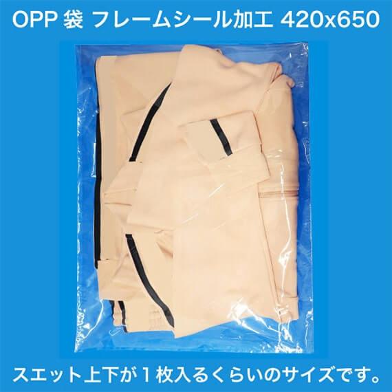OPP袋 フレームシール加工 420x650 スエット上下が1枚入るくらいのサイズです。
