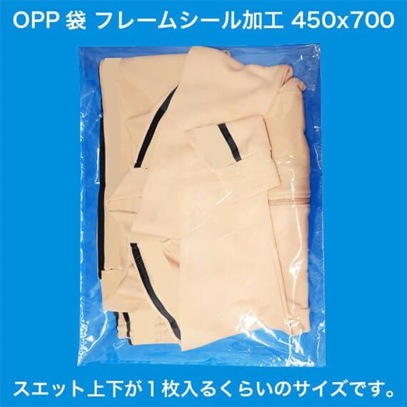 OPP袋 フレームシール加工 450x700 スエット上下が1枚入るくらいのサイズです。