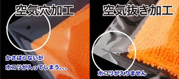 空気抜き加工ではホコリが入りません。空気穴加工では、かさばらないけれど、ホコリが入ってしまいます。