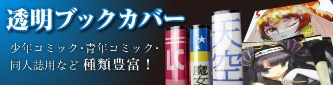 透明ブックカバー 少年コミック・青年コミック・同人誌用など種類豊富!