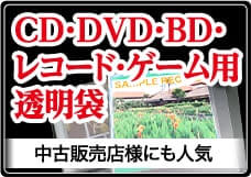 CD・DVD・Blu-Ray・ゲーム用