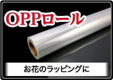 OPPロール