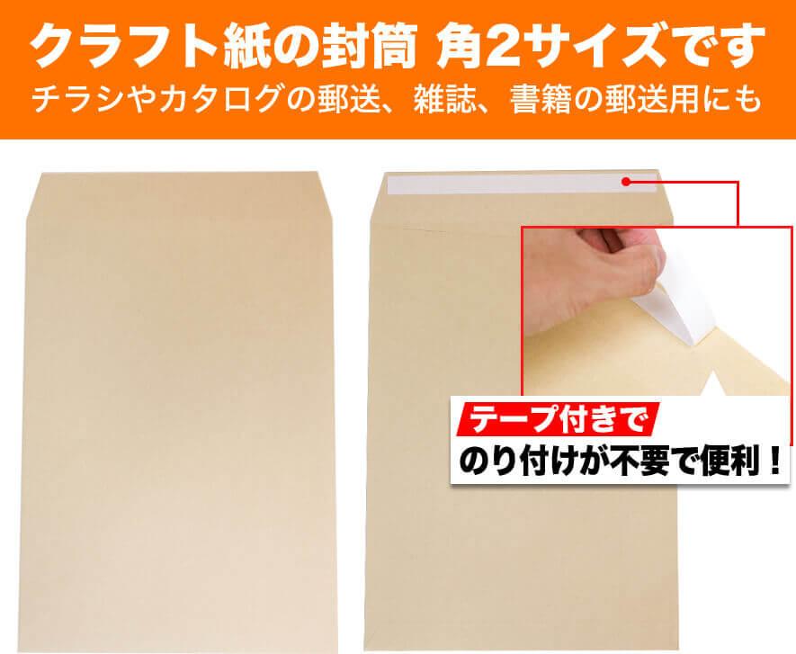 クラフト紙の封筒 角2サイズです チラシやカタログの郵送、雑誌、書類の郵送用にも
