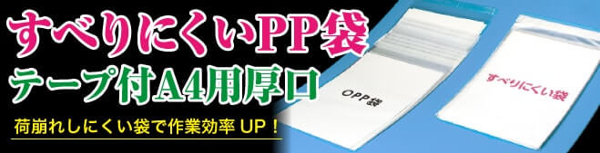 すべりにくいPP袋 テープ付きA4用厚口