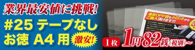 #25 テープなし お徳 A4用