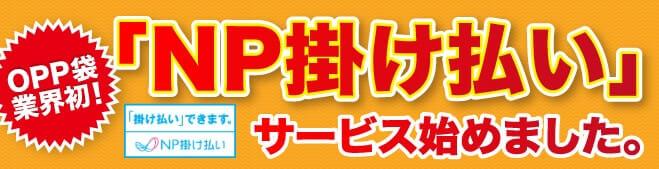 OPP袋業界初!「NP掛け払い」サービス始めました。