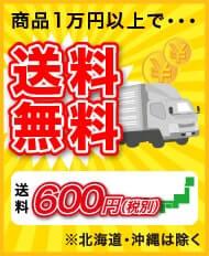 送料600円(税別) ※北海道・沖縄は除く 商品1万円以上で送料無料