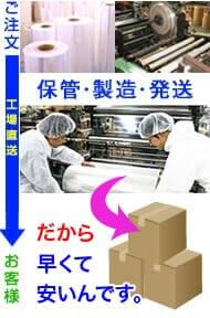 透明封筒の保管・製造・発送を全て行っております。