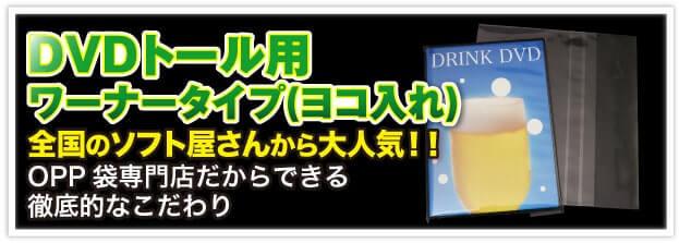 DVDトール用ワーナータイプ(ヨコ入れ) 全国のソフト屋さんから大人気!! OPP 袋専門店だからできる徹底的なこだわり
