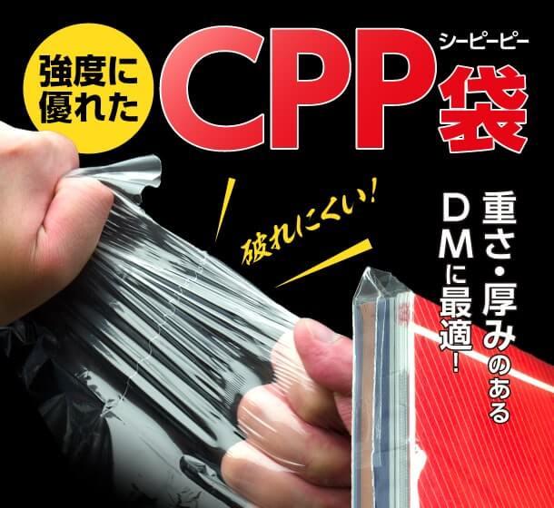 重さ、厚みのあるパンフレットの封入に最適です!引っぱり強度に優れたCPP袋 DM用