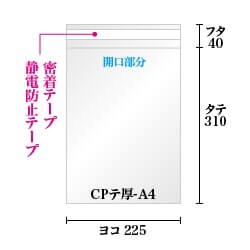 CPPテープ付 A4