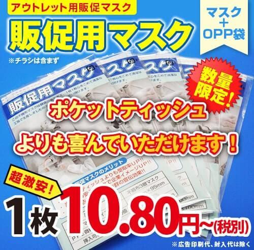 アウトレットマスク1枚10円80銭〜