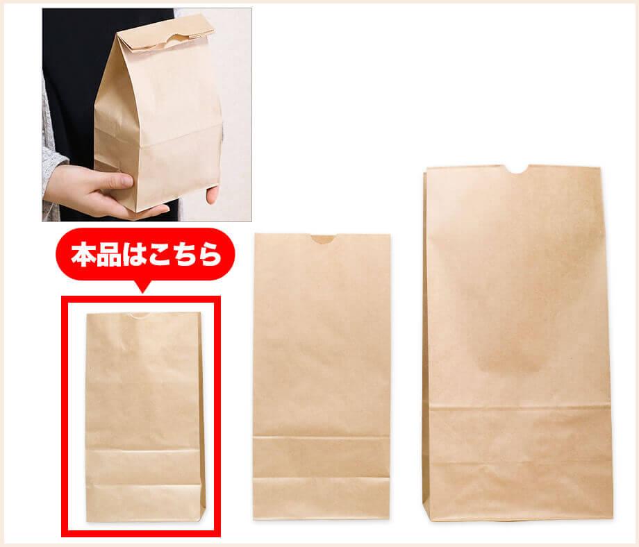 角底袋(小サイズ)