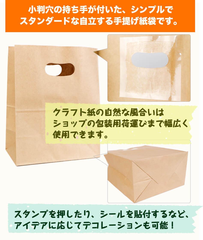 小判穴の持ち手が付いた、シンプルでスタンダードな自立する手提げ袋です